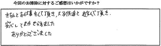 辰野町 エアコンクリーニングの感想、評価