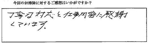 松本市 店舗 ソファークリーニングの感想、評価