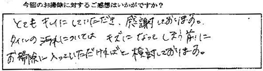 宮田村 歯科医院床清掃、クリニック床清掃の感想、評価