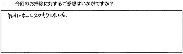 松本市 OAチェアクリーニングの感想、評価
