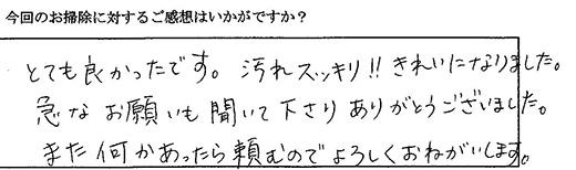 松本市 風呂掃除とトイレ掃除の感想、評価