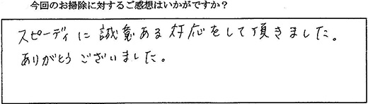 辰野町 レンジフードクリーニングの感想、評価