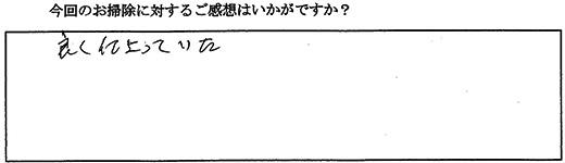 松本市 ユニットバスクリーニングとキッチンクリーニングの感想、評価