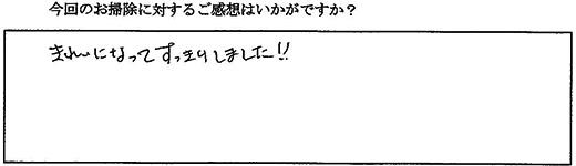 松本市 換気扇クリーニングの感想、評価