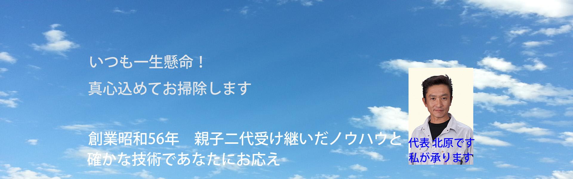 ハウスクリーニングなら長野県塩尻市のサンクリーン塩尻