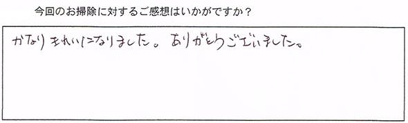 宮田村 レンジフードクリーニング、浴室クリーニングの感想、評価