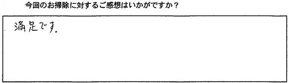 松本市 浴室クリーニングの感想、評価