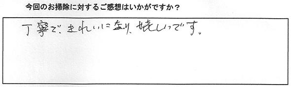 松本市 キッチンクリーニングの感想、評価